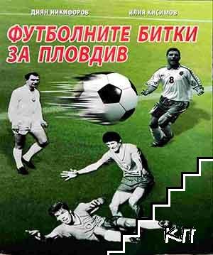 Футболните битки за Пловдив