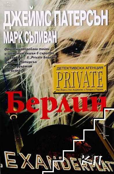 """Детективска агенция """"Private"""": Берлин"""