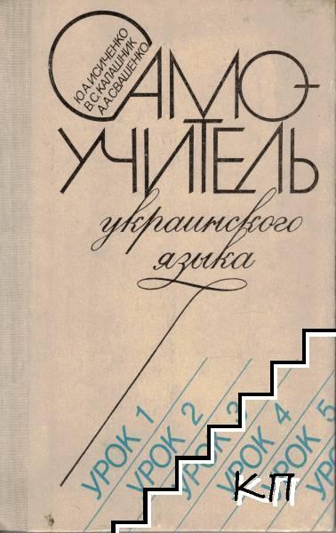Самоучитель украинского языка