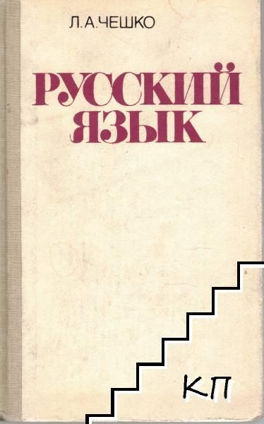 Русский язык для подготвительных отделений вузов