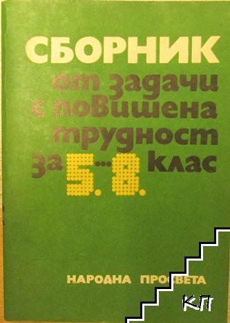 Сборник от задачи с повишена трудност за 5.-8. клас