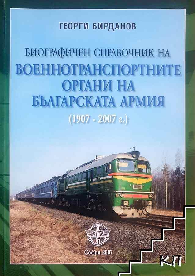 Биографичен справочник на военнотранспортните органи на Българската армия (1907-2007 г.)