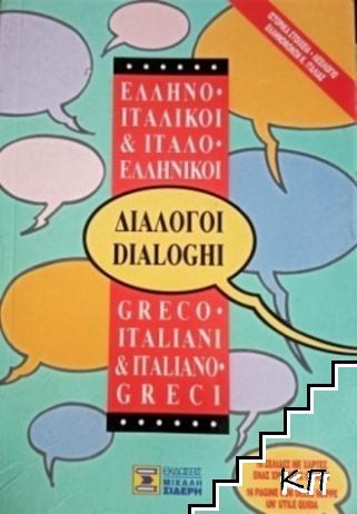 Dialoghi greco-italiani & italiano-greci