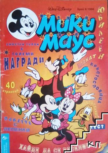 Мики Маус. Бр. 8 / 1996