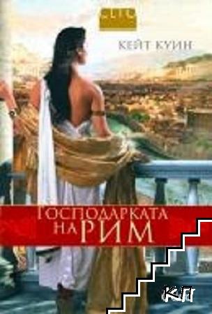 Господарката на Рим
