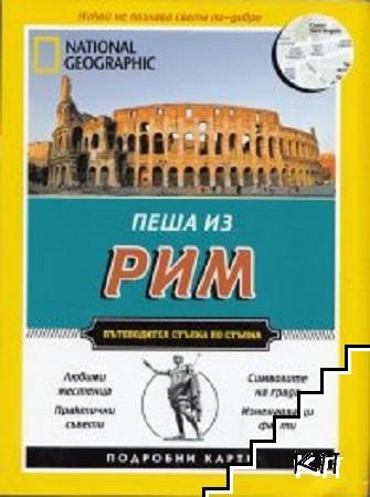 National Geographic - България: Пеша из Рим