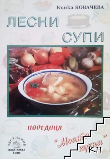 Лесни супи