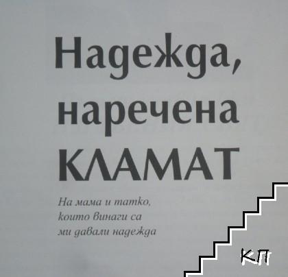 Надежда, наречена Кламат (Допълнителна снимка 2)