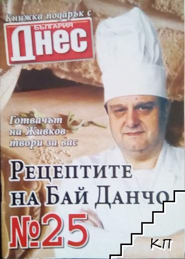Рецептите на бай Данчо. Бр. 25