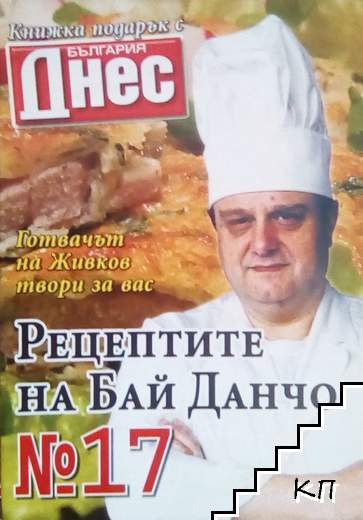 Рецептите на бай Данчо. Бр. 17
