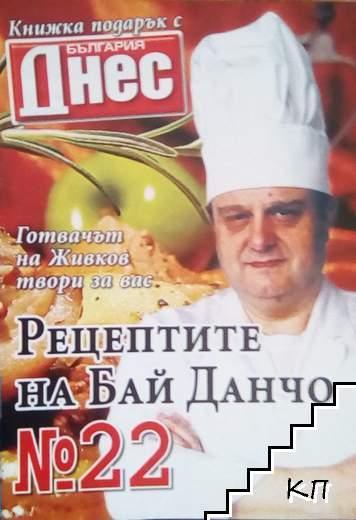 Рецептите на бай Данчо. Бр. 22