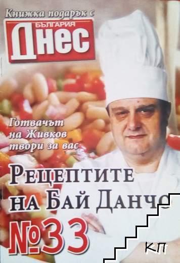 Рецептите на бай Данчо. Бр. 33
