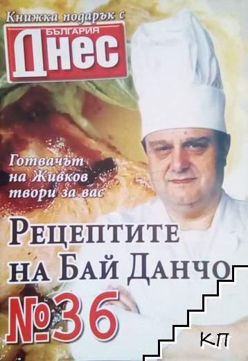 Рецептите на бай Данчо. Бр. 36