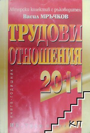 Трудови отношения 2011