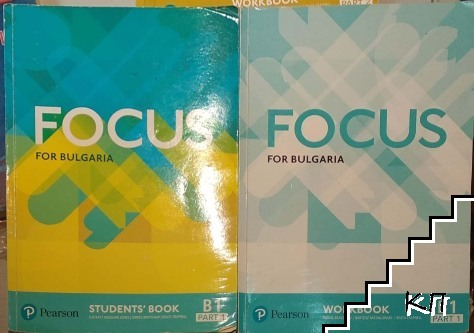 Focus for Bulgaria B1. Part 1: Student's Book + Workbook