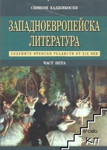 Западноевропейска литература. Част 5