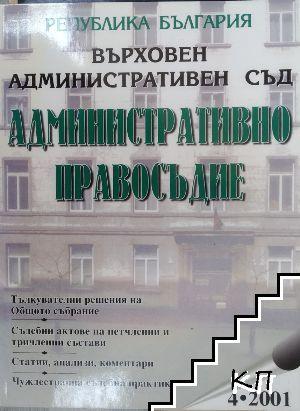 Административно правосъдие. Бр. 4 / 2001
