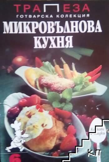 Микровълнова кухня