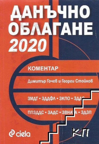 Данъчно облагане 2020. Коментар