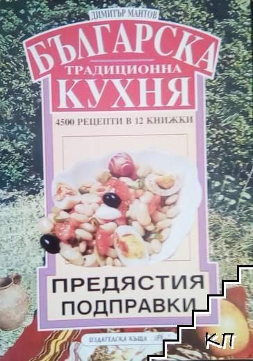Българска традиционна кухня: Предястия. Подправки
