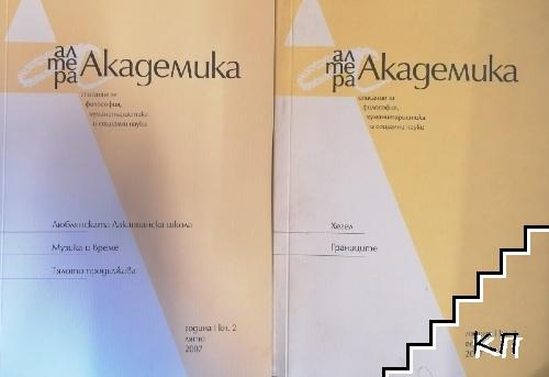 Алтера академика. Бр. 2-3 / 2007