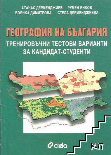 География на България. Тренировъчни тестови варианти за кандидат-студенти