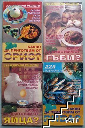 Какво да приготвим от ориз? / Какво да приготвим от гъби? / Какво да приготвим от яйца? / Какво да приготвим от риба?