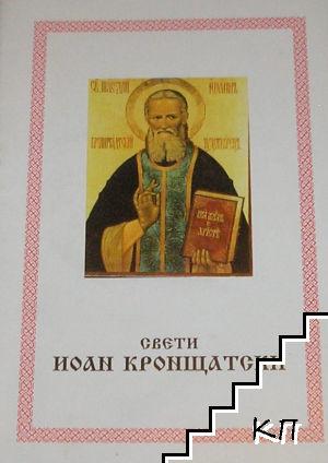 Свети Йоан Кронщатски