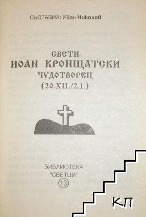 Свети Йоан Кронщатски (Допълнителна снимка 1)