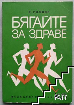 Активно дълголетие / Бягайте за здраве (Допълнителна снимка 1)