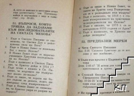 Библейски справочник за православния християнин (Допълнителна снимка 1)