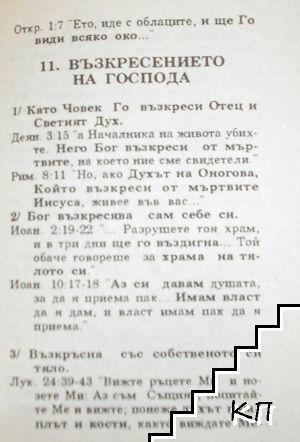 Библейски справочник за православния християнин (Допълнителна снимка 2)