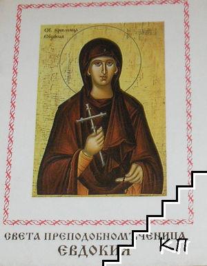 Света преподобномъченица Евдокия