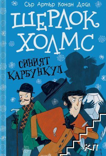 Шерлок Холмс: Синият карбункул