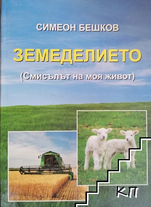Земеделието