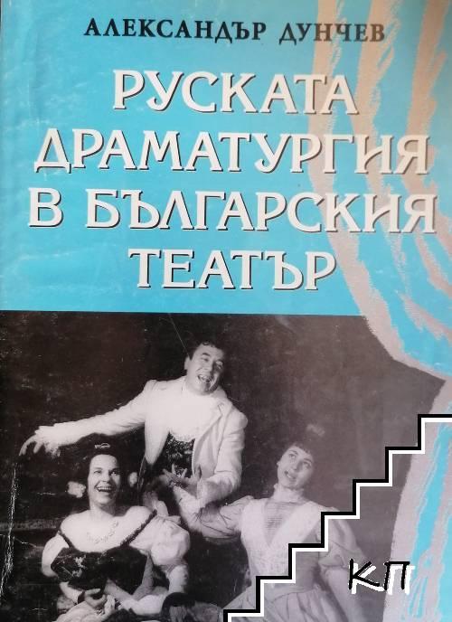 Руската драматургия в българския театър