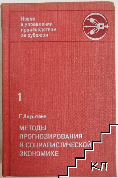Методы прогнозирования в социалистической экономике