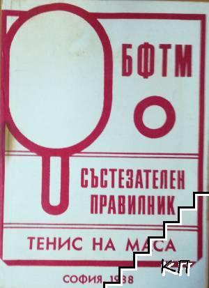 Състезателен правилник по тенис на маса
