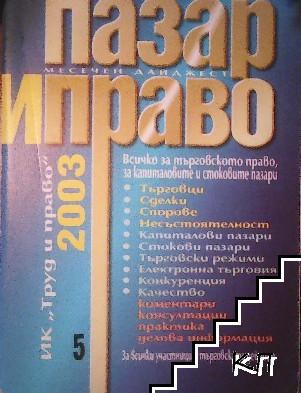 Пазар и право. Бр. 5 / 2003