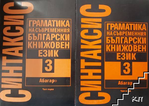 Граматика на съвременния български книжовен език. Том 3: Синтаксис. Част 1-2