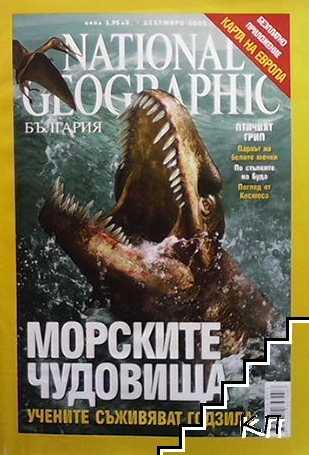 National Geographic - България. Бр. 2 / декември 2005