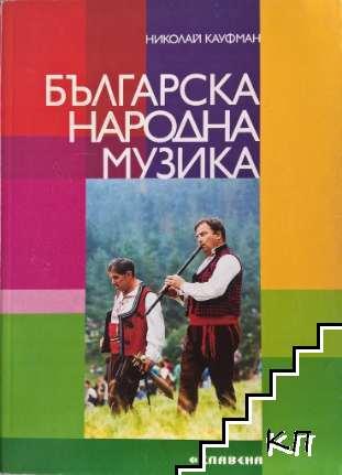 Българска народна музика