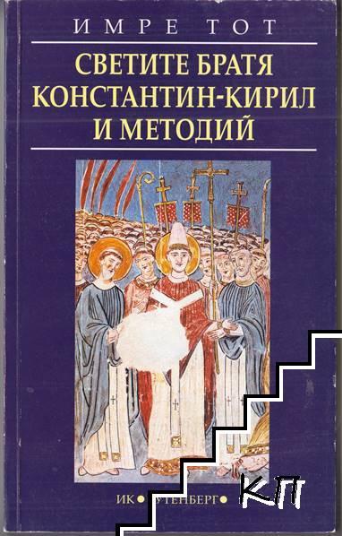 Светите братя Константин-Кирил и Методий