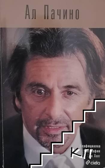 Ал Пачино