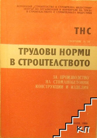Трудови норми в строителството. Сборник № 16