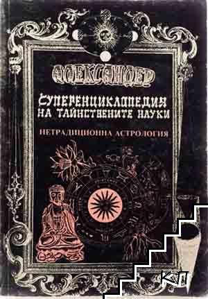 Суперенциклопедия на тайнствените науки. Част 5