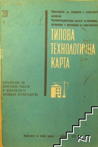 Типова технологична карта. Книга 29