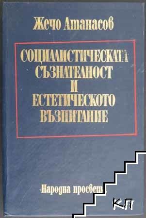 Социалистическата съзнателност и естетическото възпитание