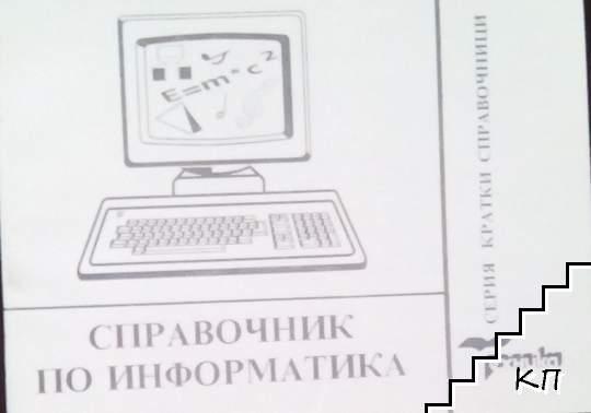 Справочник по информатика