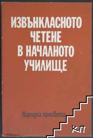 Извънкласно четене в началното училище